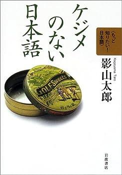 ケジメのない日本語