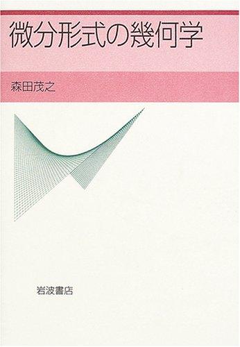 微分形式の幾何学
