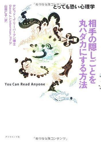 Download Aite no kakushigoto o maruhadaka ni suru hōhō : Tottemo kowai shinrigaku pdf epub