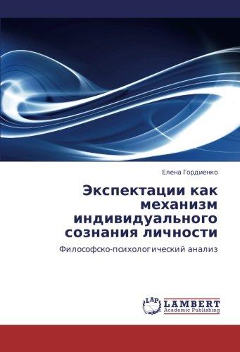 Download Ekspektatsii kak mekhanizm individual'nogo soznaniya lichnosti: Filosofsko-psikhologicheskiy analiz (Russian Edition) PDF