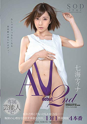 七海ティナ AV debut 2nd 画像16枚