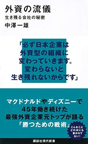 外資の流儀 生き残る会社の秘密 (講談社現代新書)