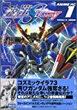 Mobile Suit Gundam SEED DESTINY (1) (Anime Comics) (2005) ISBN: 4063101932 [Japanese Import]