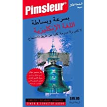 English for Arabic Speakers: Learn to Speak and Understand English as a Second Language with Pimsleur Language Programs