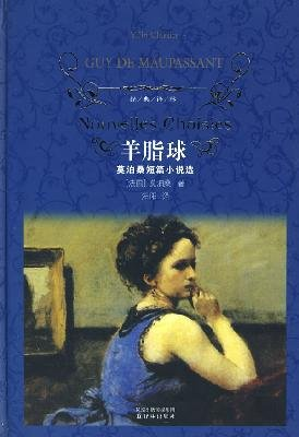Ball of Fat-Short Story Collection of Maupassant (Chinese Edition) pdf