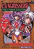 Langrisser 5 The End of Legends strongest Strategy Guide (Wonder Life Special) (1998) ISBN: 4091026362 [Japanese Import]