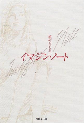 イマジン・ノート (集英社文庫)