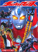 (1) (TV picture book of Shogakukan) Ultraman Max (2005) ISBN: 4091157513 [Japanese Import]