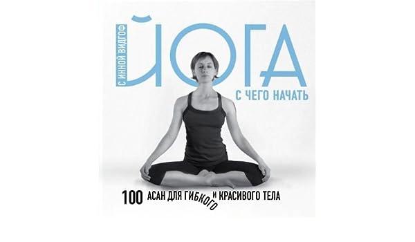 Yoga dlya nachinayuschih s Innoy Vidgof. 100 asan dlya ...