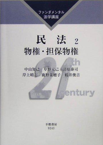民法〈2〉物権・担保物権 (ファンダメンタル法学講座)