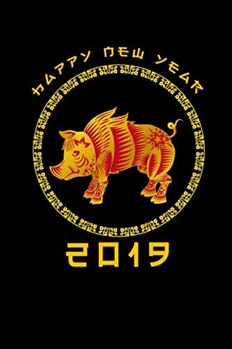 (Happy New Year 2019: Happy Chinese New Year Journal)