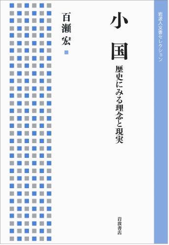 小国――歴史にみる理念と現実 (岩波人文書セレクション)