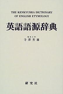 シップリー英語語源辞典 | ジョ...