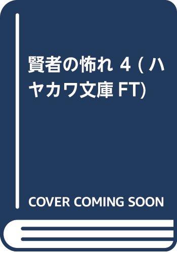 賢者の怖れ 4 (ハヤカワ文庫FT)