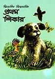 img - for Prothom Shikar book / textbook / text book