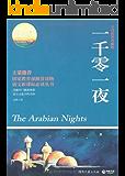 一千零一夜(全译插图典藏版) (成长必读系列 16)