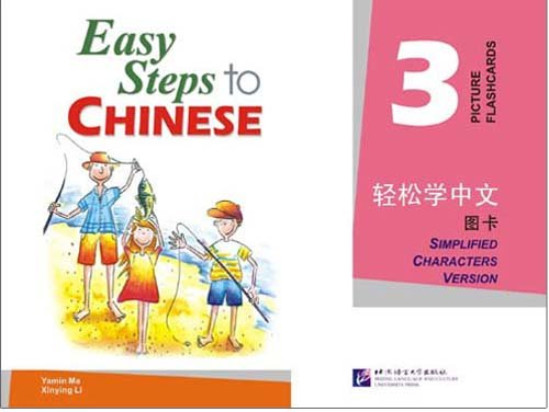 Easy Steps to Chinese: Picture Cards 3 (Chinese Edition)