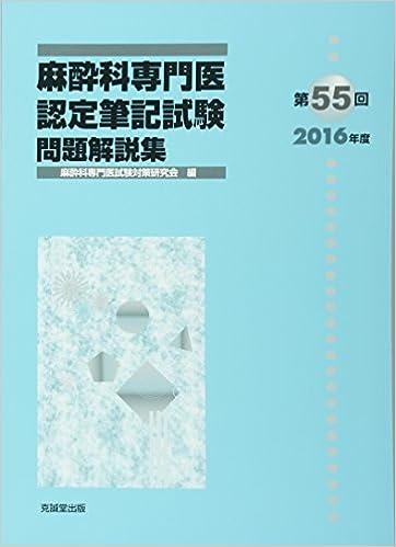 Book's Cover of 麻酔科専門医認定筆記試験問題解説集〈第55回(2016年度)〉 単行本 – 2017/6/1