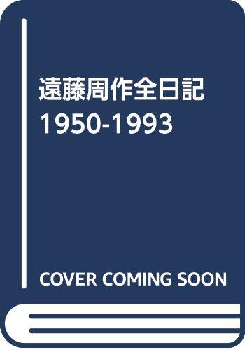 遠藤周作全日記 1950-1993