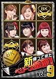 新 帰って来た ベリーズ仮面! Vol.9 [DVD]