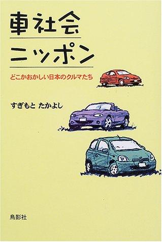 車社会ニッポン―どこかおかしい日本のクルマたち