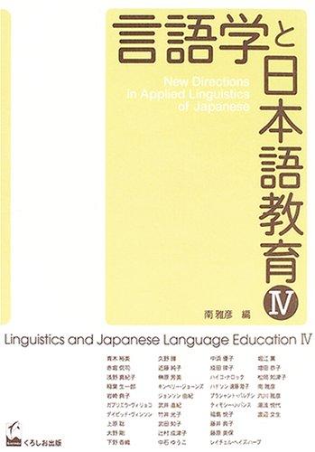 Gengogaku to Nihongo kyōiku IV = New directions in applied linguistics of Japanese PDF