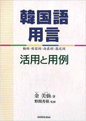韓国語用言―活用と用例 動詞・形...
