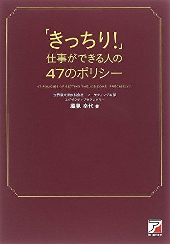「きっちり! 」仕事ができる人の47のポリシー (Asuka business & language book)