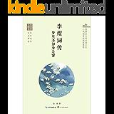 李煜词传——梦里不知身是客(浪漫古典行·人物卷)