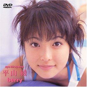 Amazon.co.jp | 平山綾 berry [D...