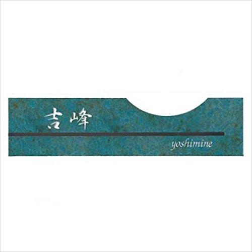 東洋工業 緑青折華シリーズ ゲッカ GEKKA 斑紋ガス青銅色 『表札 サイン』 『(TOYO) トーヨー』 取付の向き/左サイド  本体カラー:取付の向き/左サイド B01I6L959G