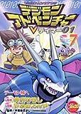 Digimon Adventure V Tamer 01 7 (V Jump books comic series) (2002) ISBN: 4088060288 [Japanese Import]