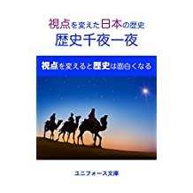 Mystery of Japanese history: Changing your point of view makes history interesting (Uniforce Library) (Japanese Edition)
