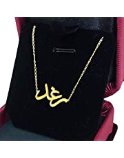18K Gold Catenary with Necklace Raghad name