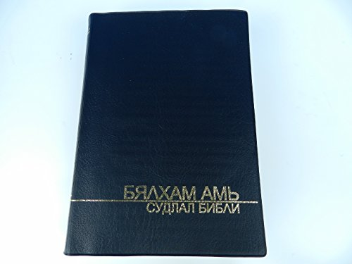 The Full Life Study Bible in the Mongolian Language - Black Vinyl Bound