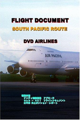 世界のエアライナー フライトドキュメント SOUTH PACIFIC ROUTE B747-200,B747-400 DVD-Airlines