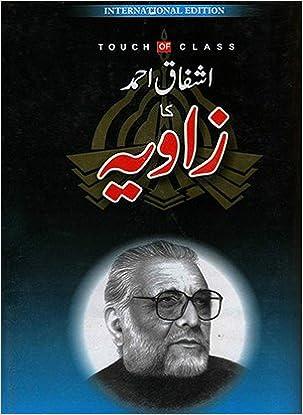 By ahmed pdf book zavia ashfaq