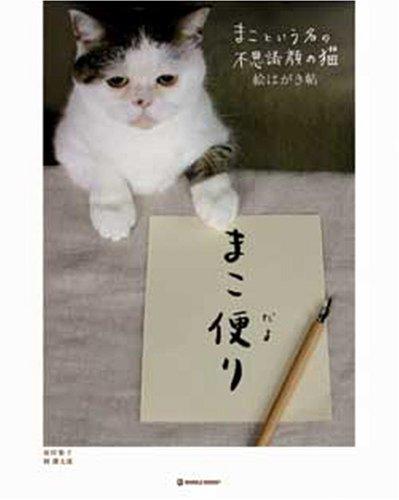 まこ便り―まこという名の不思議顔の猫 絵はがき帖 (MARBLE BOOKS)