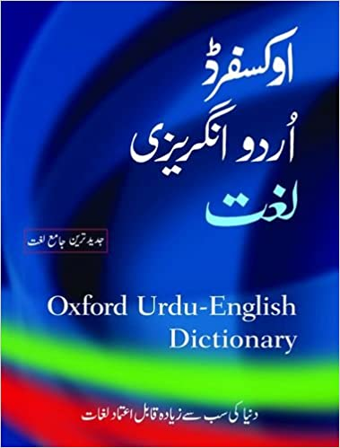 Oxford Urdu English Dictionary Multilingual Edition Salimuddin S M Anjum Suhail Parekh Rauf Mahmud Tariq 9780195979947 Amazon Com Books