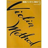 VIOLIN METHOD VOLUME 3