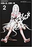 Deadman Wonderland Vol.2 (Kadokawa Comics Ace) Manga