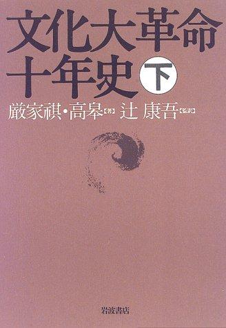 文化大革命十年史 (下)