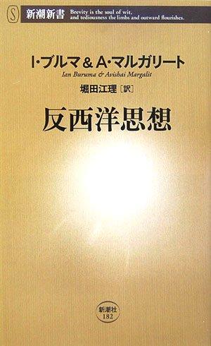 反西洋思想 (新潮新書)