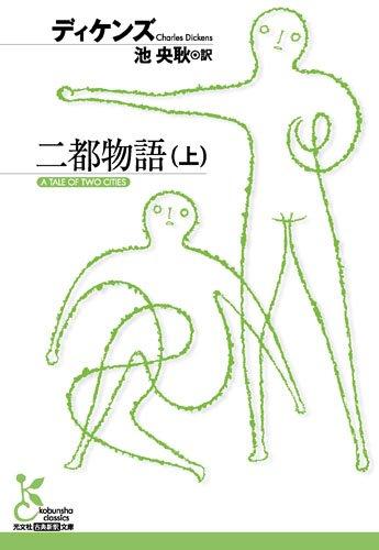 二都物語 上 (古典新訳文庫)
