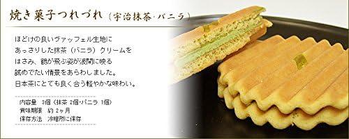 千年の香り 千紀園 京都 宇治茶と和スイーツセット