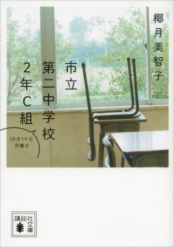 市立第二中学校2年C組 10月19日月曜日 (講談社文庫)