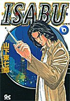 Isabu 2 (GOTTA COMICS) (2001) ISBN: 4091580920 [Japanese Import]