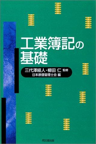 工業簿記の基礎