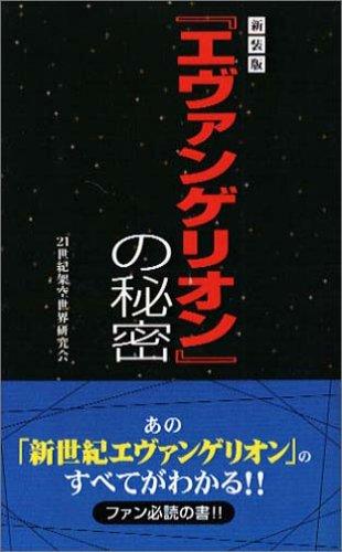 "Secret of Evangelion (2005) ISBN: 4887188277 [Japanese Import] NijuÌ""isseiki kakuÌ"" sekai kenkyuÌ""kai."
