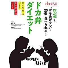 dancyu ダイエット 最新号 サムネイル